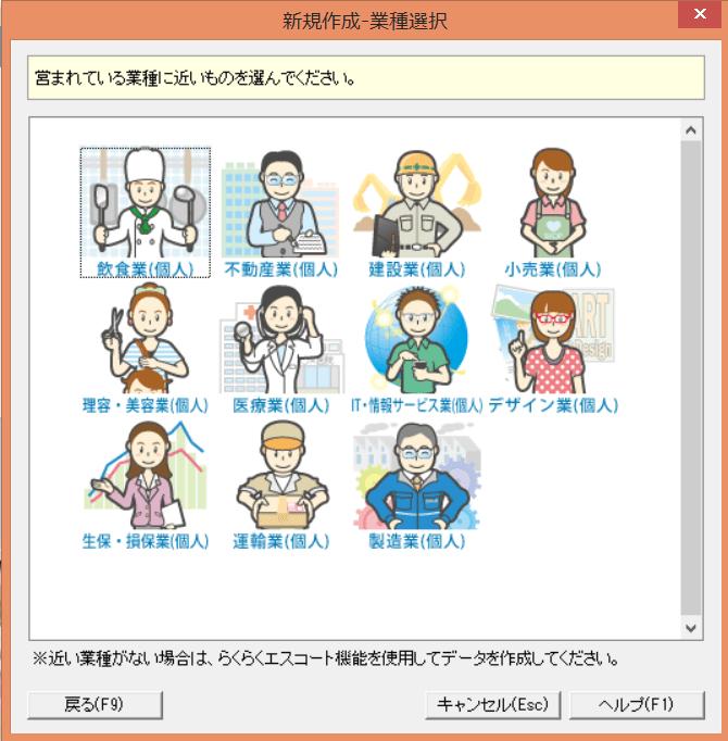 業種選択の画面