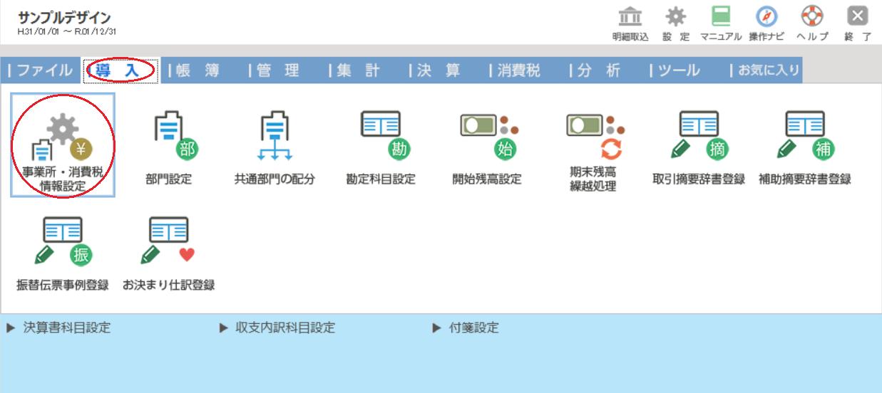 事業者・消費税情報設定を選択